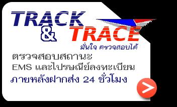 ผลการค้นหารูปภาพสำหรับ thailand post